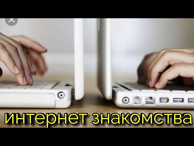 Онлайн гадание: ТАРО ИНТЕРНЕТ ЗНАКОМСТВА!