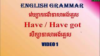 Study English Khmer grammar, to have / to have got.