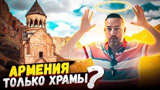 Армения Нораванк Арени Армянский алфавит Хор Вирап Винодельня Момик