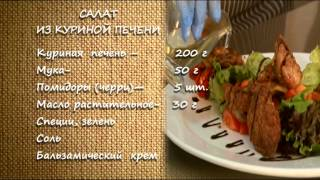 Салат из куринной печени