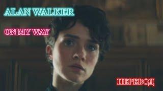 Alan Walker On My Way Перевод