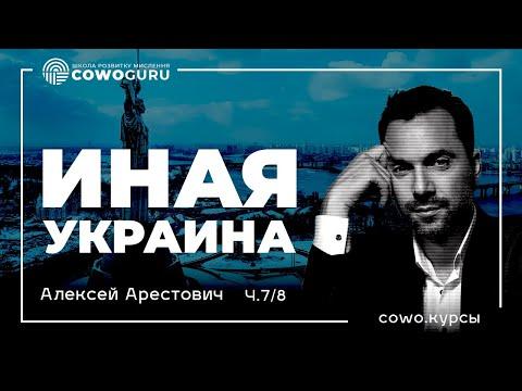 Иная Украина. [Урок #3, ч7/8]. План иной Украины. Алексей Арестович