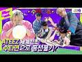 Gambar cover ※짜장면입덕주의※ 에이티즈 수타 신동과 밀당 중??! 제발 쫌! 가만히 있어주세요!😤   ATEEZ   아이쌤Ep.3   Kids Teaching Idol   THANXX