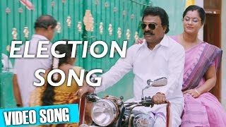 Election Song - Muthina Kathirikka | Video Song | Sundar C, Poonam Bajwa | Siddharth Vipin