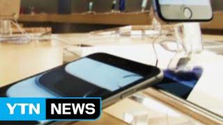 애플, 사상 최고 실적…순이익 31% 증가 / YTN