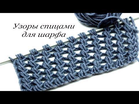 148 узоры спицами для шарфа светлана ск Youtube