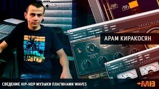 видео Мастеринг при помощи плагинов Waves