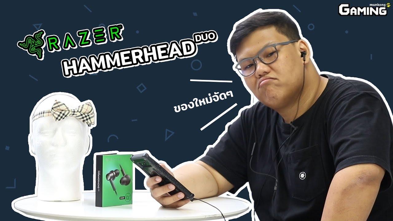 มั่นคงเกมมิ่ง EP.16 : Razer Hammerhead Duo เล่นเกมก็ดี ฟังเพลงก็เยี่ยม!!