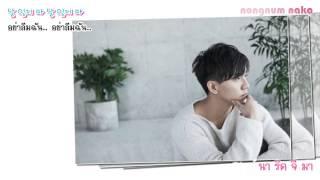[ThaiSub/Karaoke/Hangul] And goodbye (그리고 안녕) - Lee Seung Gi