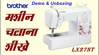LX27NT | Brother Sewing Machine | Brother Silai Machine | Unboxing & Installation
