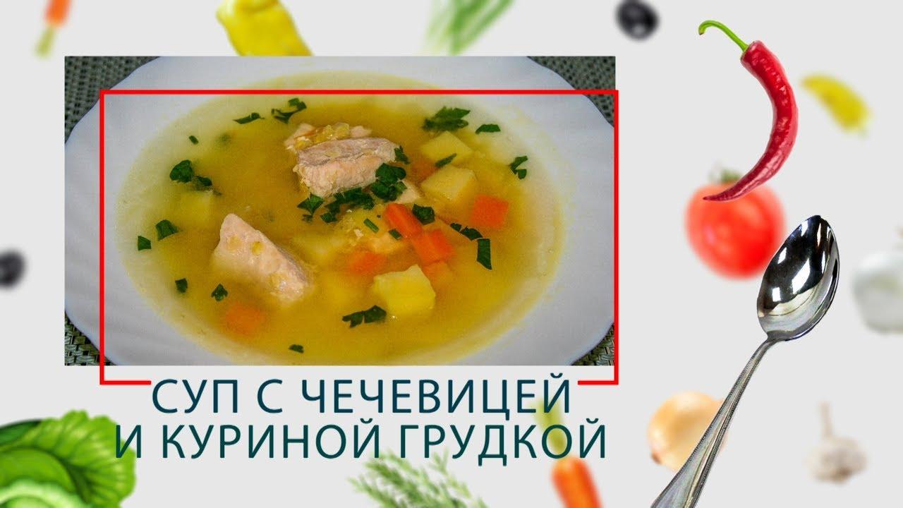 Суп с чечевицей и куриной грудкой в ARC–514D
