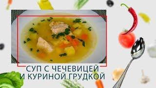 Скороварка. Суп с чечевицей и куриной грудкой в ARC–514D