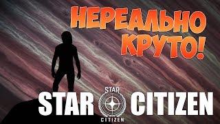 Star Citizen - Нереально круто!