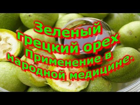 Зеленый грецкий орех  Применение в народной медицине