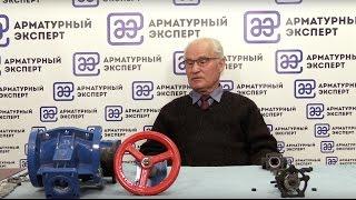 видео Запорная арматура с электроприводом: принцип работы, достоинства и недостатки