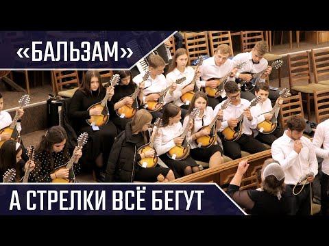 Оркестр \