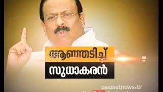 K. Sudhakaran speaks against Congress 'A' group