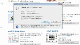 検索プロバイダの変更 「Windows7高速化解説」