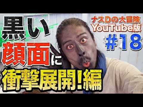 #18DYouTube/Crazy D's Adventure: YouTube Version! Pitch-black Face Turns Wild