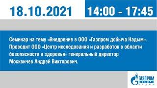 18.10.2021. 2.Консультационный семинар \Внедрение в ООО «Газпром добыча Надым\