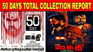 KAITHI | 50 DAYS TOTAL BOX OFFICE COLLECTION | கைதி 50 நாள் வசூல் | Karthi Lokesh |#Tamilicon