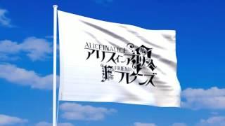 アリスインアリス&フレンズの旗が風になびく動画。 アニメーションGIF...