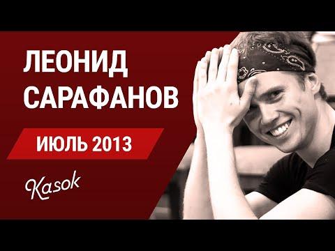 Workshp with Leonid Sarafanov