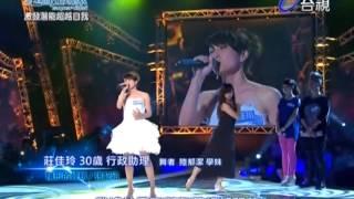 【超級偶像7】莊佳玲 :  隱形的翅膀+黃昏的故鄉 (20120714 社會組27取21強 )