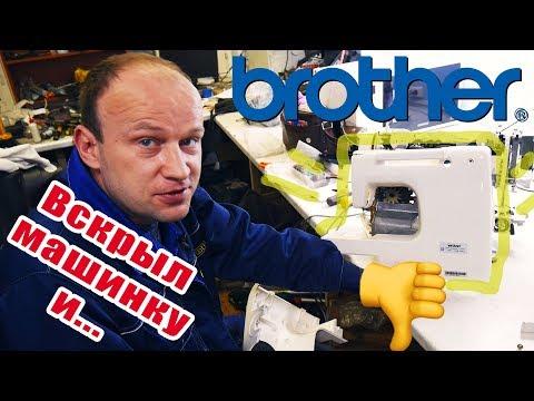 Обзор швейной машинки BROTHER Ps 33