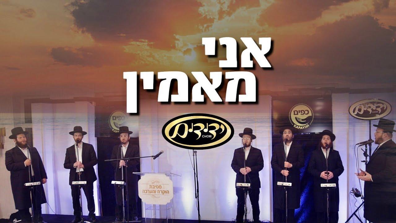 Ani Ma'amin - Accapela – Yedidim Choir - אני מאמין - ידידים