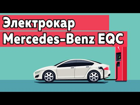 Электрокар Mercedes-Benz EQC и новинка от Canon