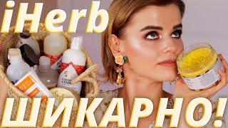 Это стоит того! Новинки с IHERB для кожи и волос | Лучшее с Айхерб