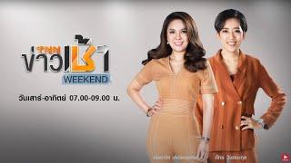 TNN Live ข่าวเช้าWeekend วันอาทิตย์ ที่ 5 กรกฎาคม 2563