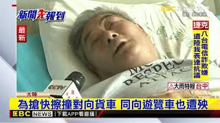 內蒙古阿爾山三車相撞起火 6死38傷