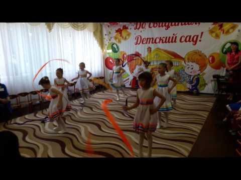 "Танец с лентами. Детский сад ""Алёнушка"" 2016 год."