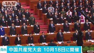 中国共産党大会 10月18日から北京で開催が決定(17/08/31)