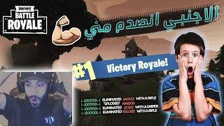 لعبنا مع الاجانب وسوينا العجايب ..!! Fortnite