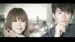 Repeat youtube video 吳若希 & 胡鴻鈞 Jinny Ng & Hubert Wu - 暗戀 Crush