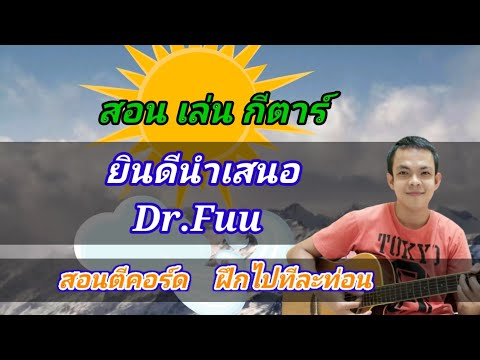ยินดีนำเสนอ Dr.Fuu สอนเล่นกีต้าร์ตีคอร์ดง่ายๆ ฝึกไปทีละท่อน