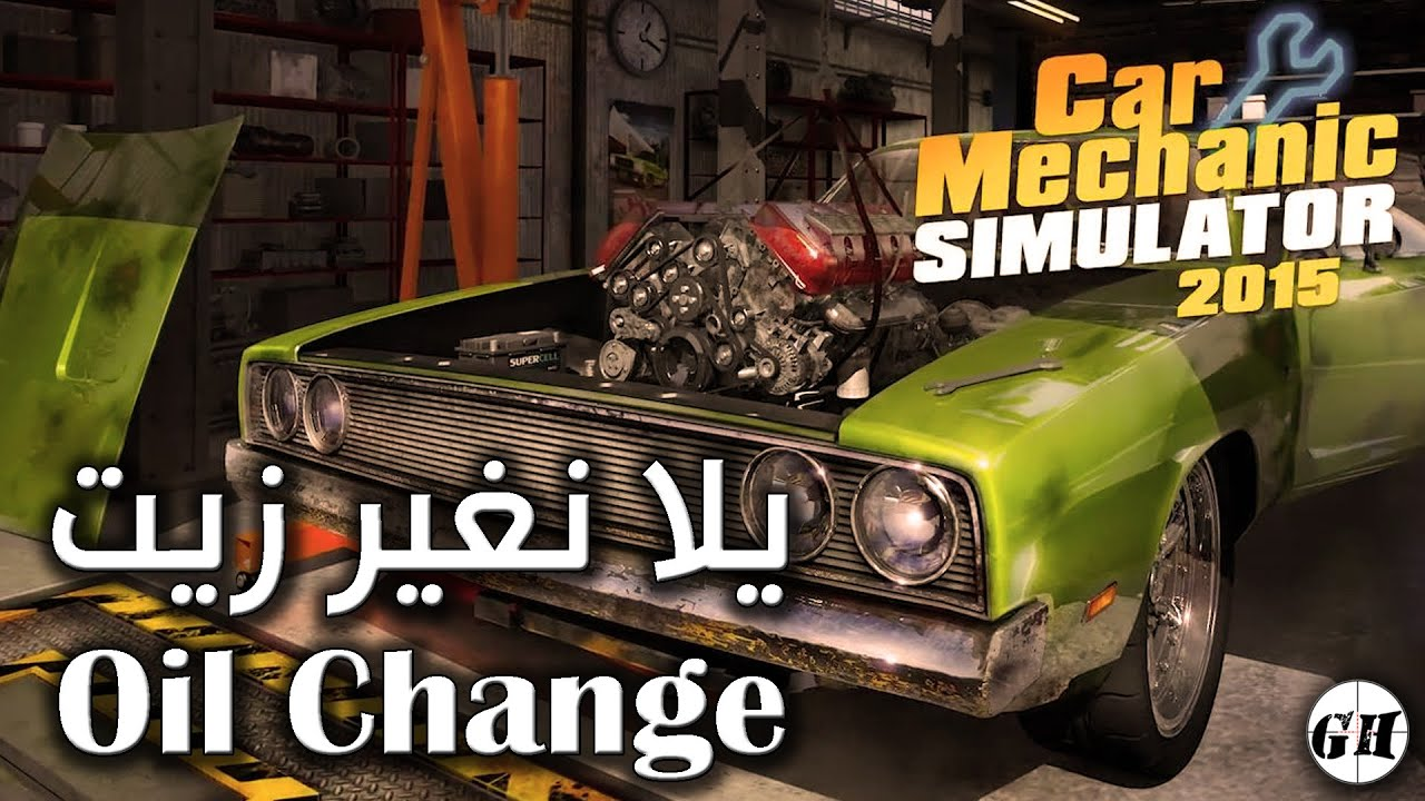 Car Mech 2015 Oil Change ???????? ?????? ??? ???? ??? Youtube