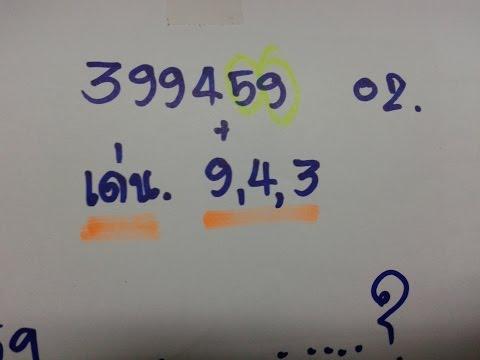 สูตรคำนวนหวย 16 /5 /59 เข้ามาแล้ว 12 งวด  รีบเปิดดู เพื่อเป็นแนวทาง