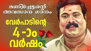 Mele Padinjaru Suryan | Paadan Kothicha Paattukal | Kalabhavan Mani Songs | Superhit Songs
