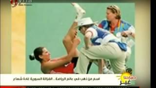 اسم من ذهب في عالم الرياضة .. الغزالة السورية غادة شعاع