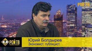 Юрий Болдырев: протесты, что может быть дальше?