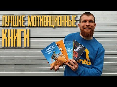 Где взять мотивацию? 4 лучшие книги про бег. Мотиватор Шон Конуэй.