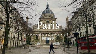 【パリ5区、庶民の台所と学生の町「カルチェ・ラタン」】裏道散歩 !パリ在住フランス政府公認ガイド中村じゅんじと歩くパリ散歩