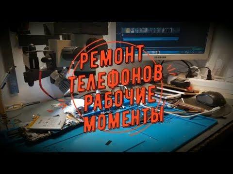 Ремонт телефонов,видео из мастерской