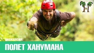 Полет Гиббона, Пхукет достопримечательности | Flying Hanuman(Программа экскурсии, фото, отзывы: http://www.phuket-cheap-tour.ru/flying_hanuman_phuket.php PHUKET CHEAP TOUR. Все экскурсии Пхукета. English:., 2015-10-29T20:01:22.000Z)