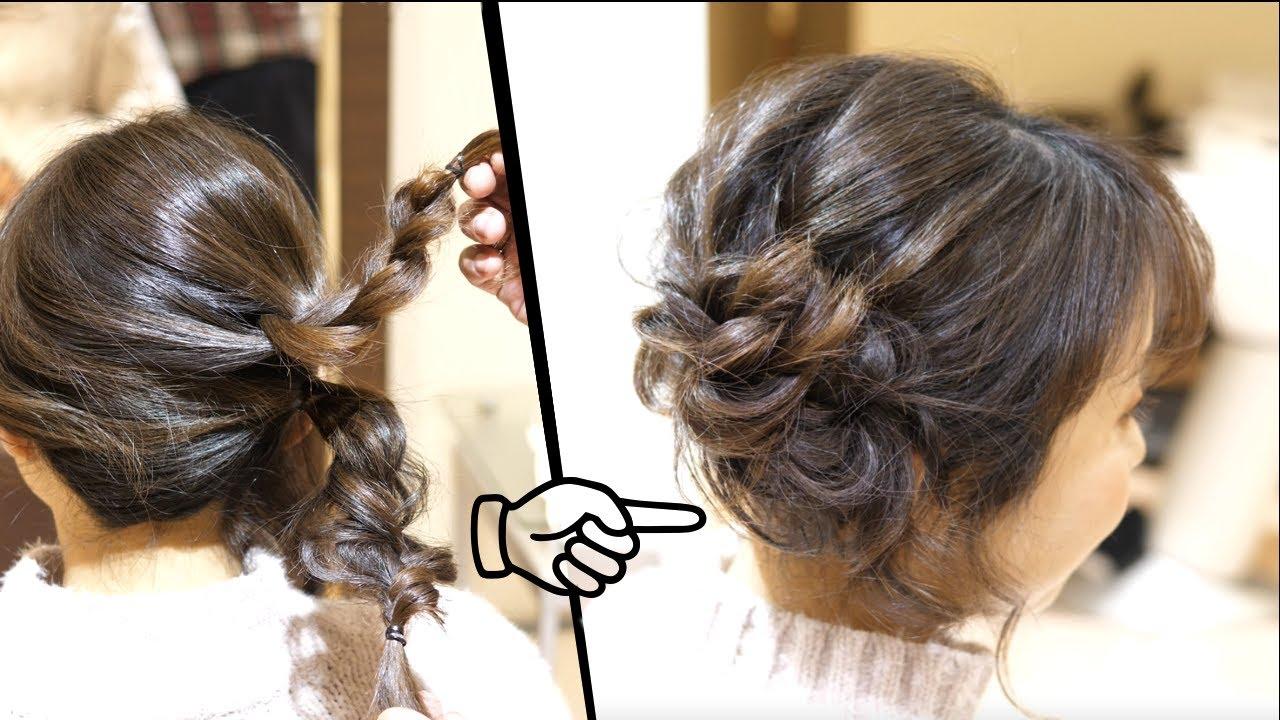 簡単に可愛くなる!サイドお団子のヘアアレンジ!三つ編み2本でできます!How to: EASY side BUN | New Bun Hairstyle | Updo Hairstyle