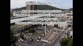 【JR四国】2018年乗降客数ランキング!(#033)